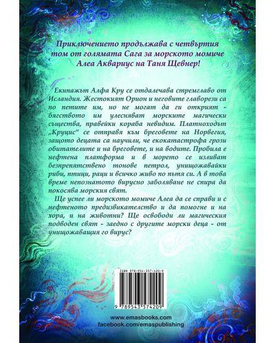 Алеа Аквариус. Могъщи приливи и отливи (Морското момиче 4) - 2