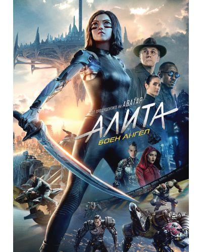 Алита: Боен ангел (DVD) - 1