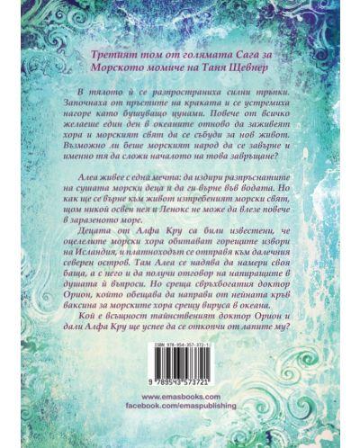 Алеа Аквариус. Тайната на океаните (Морското момиче 3) - 2