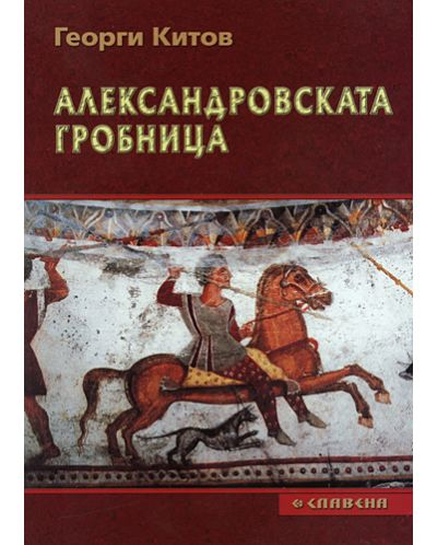 Александровската гробница - 1