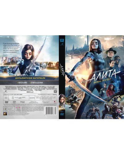 Алита: Боен ангел (DVD) - 3