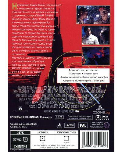 Аленият прилив (DVD) - 2