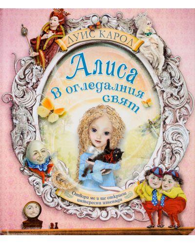 Алиса в Огледалният свят: Отвори ме и ще откриеш интересни изненади - 6