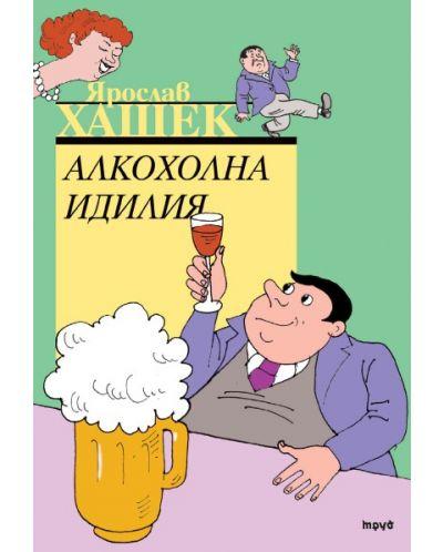 Алкохолна идилия - 1