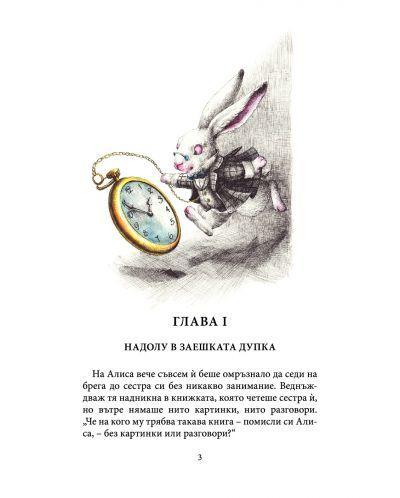 Алиса в Страната на чудесата - 3