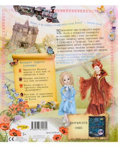 Алиса в Огледалният свят: Отвори ме и ще откриеш интересни изненади - 7