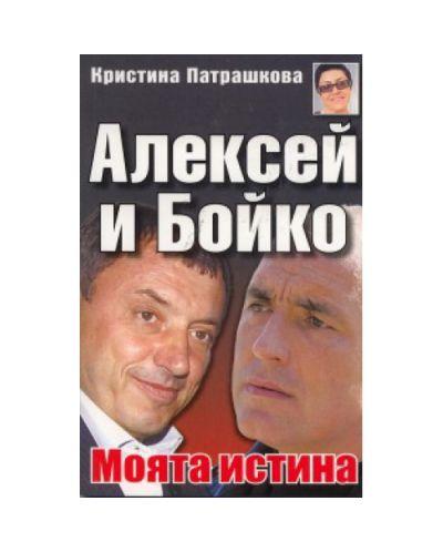 Алексей и Бойко - 1