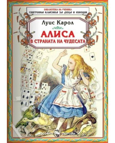 Алиса в страната на чудесата - 1