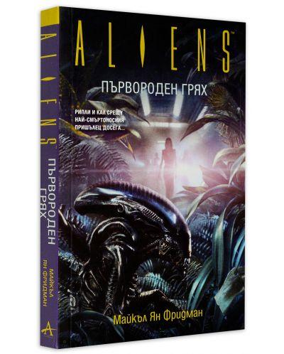 Aliens: Първороден грях - 3