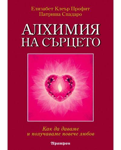 Алхимия на сърцето - 1