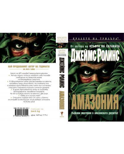Амазония - 2