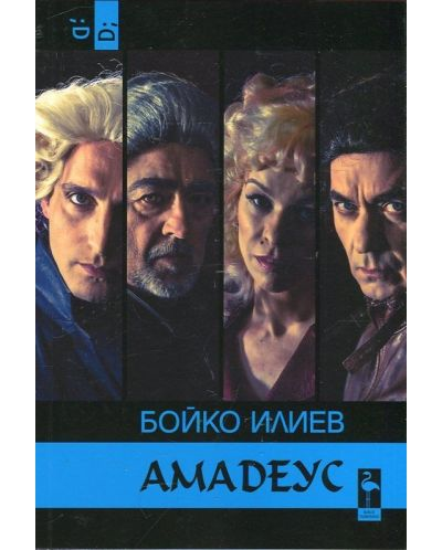 amadeus-ili-razhdaneto-na-muzikata - 1