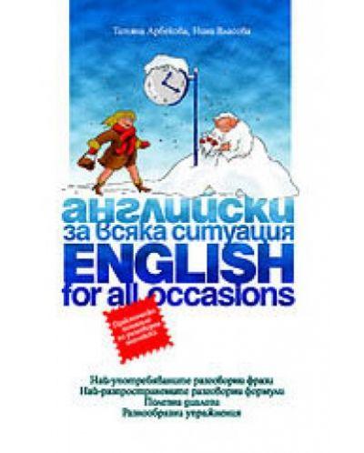 Английски за всяка ситуация - 1