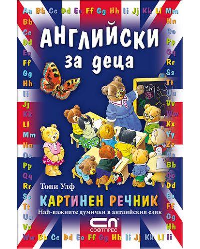 Английски за деца: Картинен речник - 1