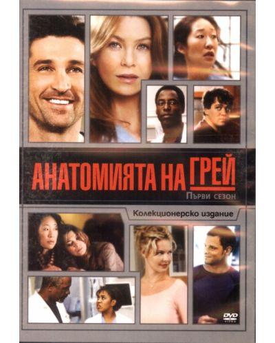 Анатомията на Грей - 1 сезон (DVD) - 1