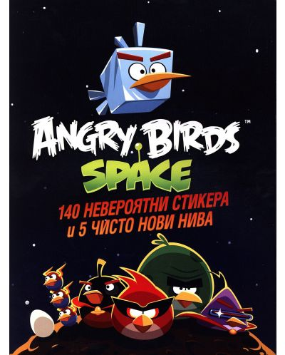 Angry Birds space: 140 стикерa и 5 чисто нови нива - 3