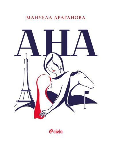Ана (Мануела Драганова) - 1