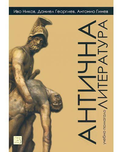 Антична литература - 1