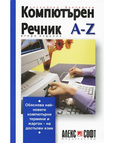Английско-български компютърен речник от А до Z - 1