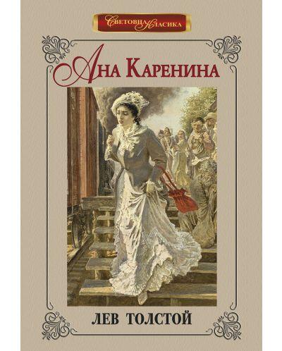 Ана Каренина (Инфодар, луксозно издание) - 1