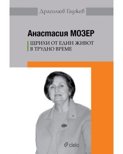 Анастасия Мозер. Щрихи от един живот в трудно време - 1