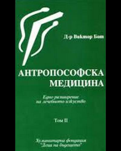 Антропософска медицина 2 - 1