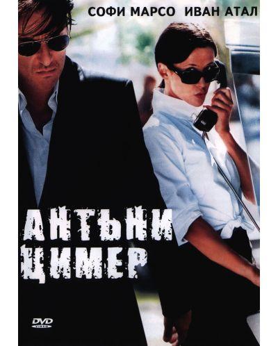 Антъни Цимер (DVD) - 1