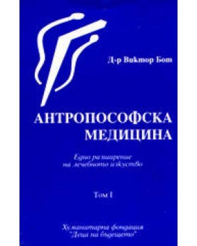 Антропософска медицина 1 - 1