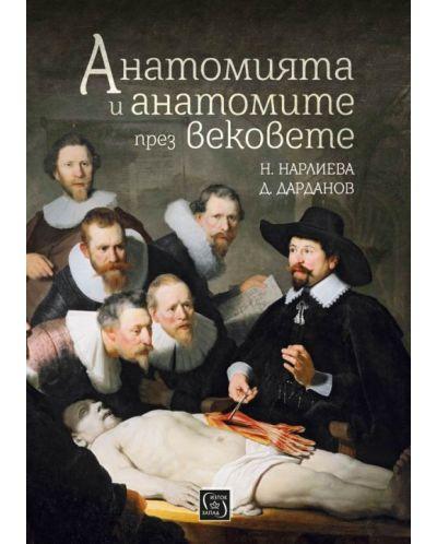 Анатомията и анатомите през вековете - 1