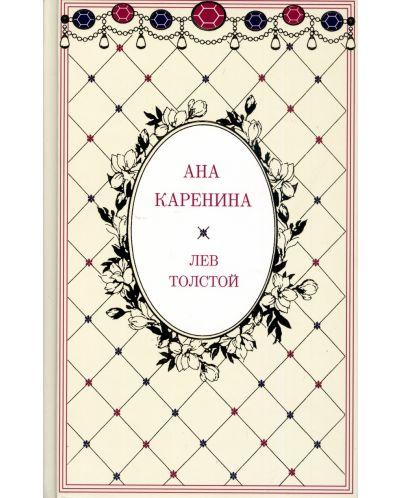 Ана Каренина – том 1 и 2 (луксозен комплект) - 3