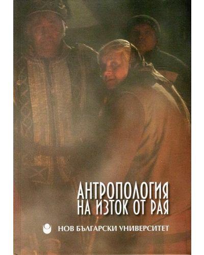 Антропология на изток от Рая (твърди корици) - 1