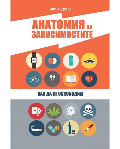 Анатомия на зависимостите - 1