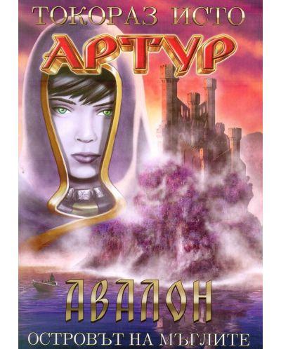 Артур – част 5: Авалон. Островът на мъглите - 1