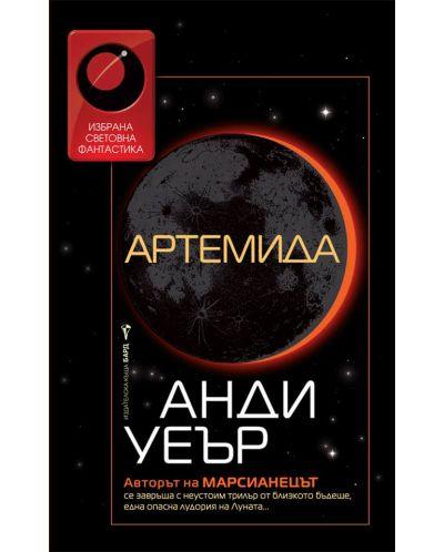 artemida - 1
