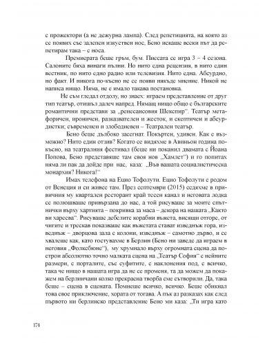 artisti-sas-srebro-v-kosite-3 - 4