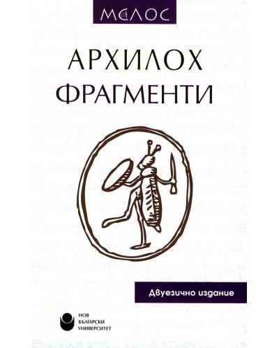 Архилох: Фрагменти (двуезично издание) - твърди корици - 1