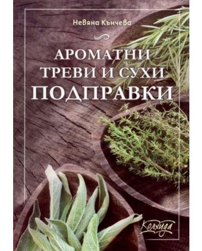 Ароматни треви и сухи подправки - 1