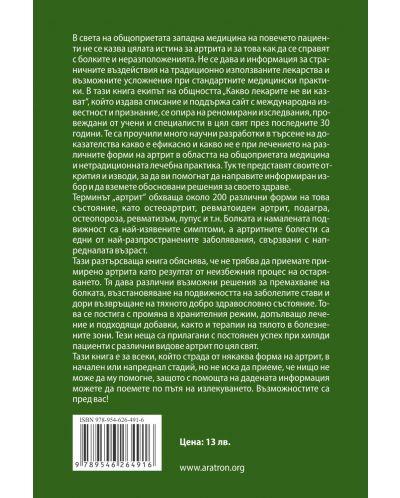 Артрит. Алтернативни методи за предпазване и лечение на артрит-1 - 2