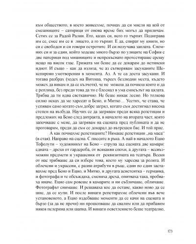 artisti-sas-srebro-v-kosite-2 - 3