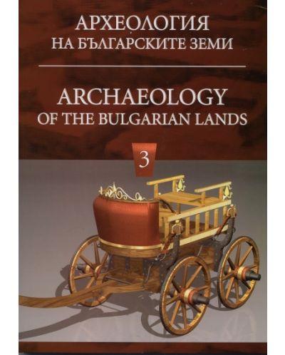Археология на българските земи 3 - 1
