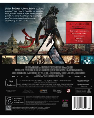 Assassin's Creed (Blu-Ray) - 3