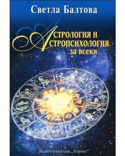 Астрология и астропсихология за всеки - 1