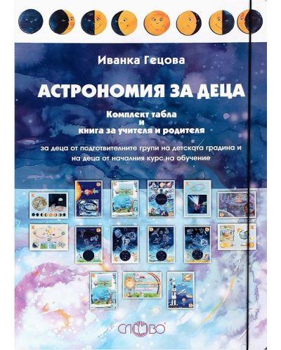 Астрономия за деца. Комплект табла и книга за учителя и родителя - 1