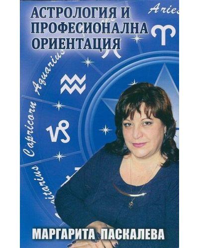Астрология и професионална ориентация - 1