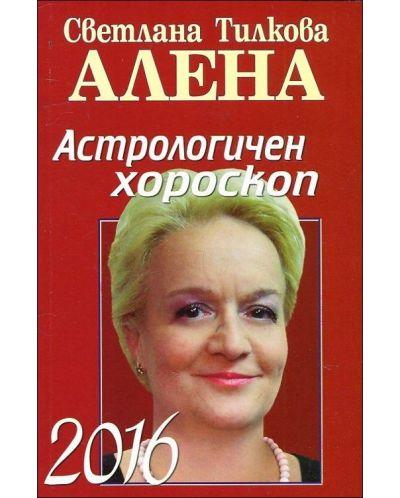 Астрологичен хороскоп 2016 - 1