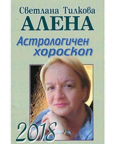 Астрологичен хороскоп 2018 - 1
