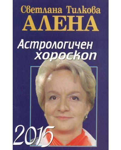 Астрологичен хороскоп 2015 - 1