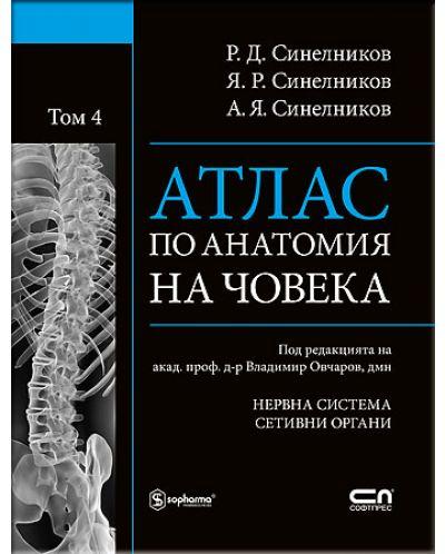 Атлас по анатомия на човека - том 4: Нервна система. Сетивни органи - 1