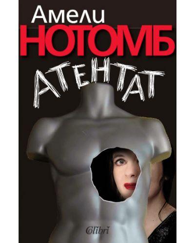 Атентат - 1