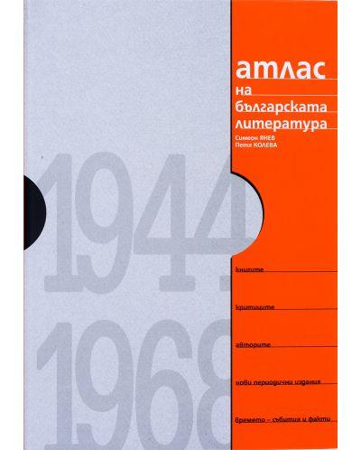 Атлас на българската литература 1944-1968 (твърди корици) - 2
